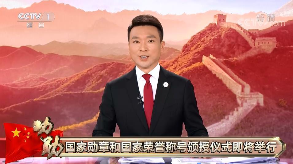 直播:國家勛章和國家榮譽稱號頒授儀式特別報道