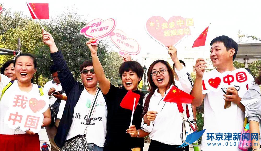 慶祝新中國成立70周年 廊坊市隆重舉行升國旗儀式
