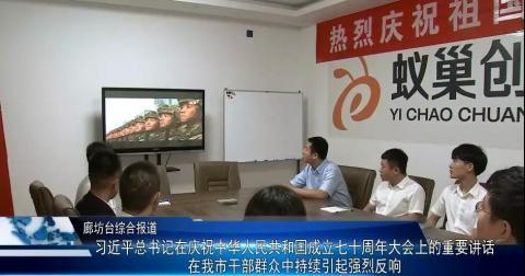 習近平總書記在慶祝中華人民共和國成立七十周年大會上的重要講話在我市干部群眾中持續引起強烈反響