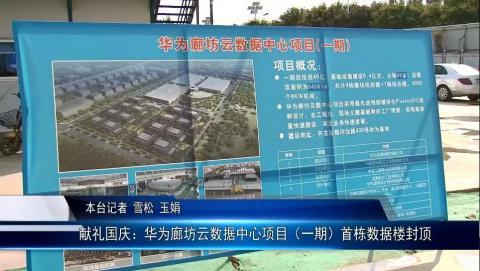 獻禮國慶:華為廊坊云數據中心項目(一期)首棟數據樓封頂