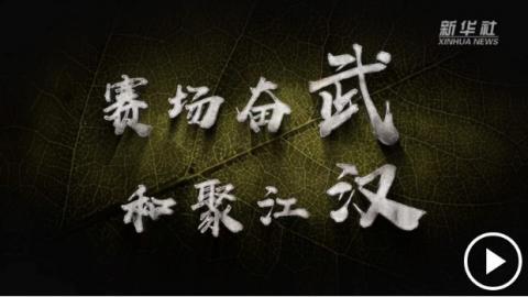 共享友誼 同筑和平——寫在第七屆世界軍人運動會開幕之際