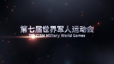 第七屆世界軍人運動會形象宣傳片《我們在一起》