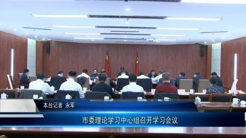市委理论学习中心组召开学习会议