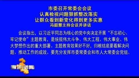 市委召开常委会会议
