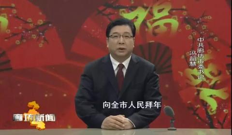 市委书记冯韶慧发表2020年新春贺辞 向全市人民拜年
