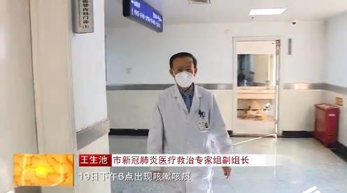 坚决打赢疫情防控阻击战——抗疫老兵:王生池