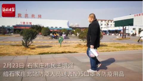 【燕赵抗疫群英谱】王增强:网上抢拍防护物资送防控一线