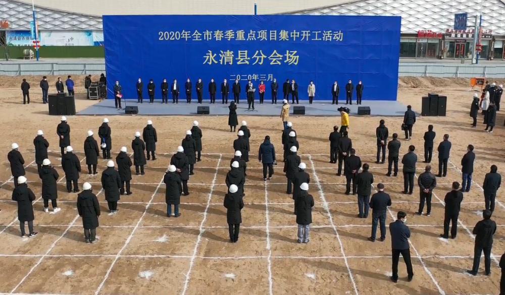 永清县17个项目集中开工 项目总投资55.46亿元!