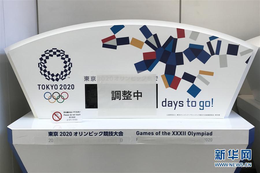 东京奥运会延期至2021年举行