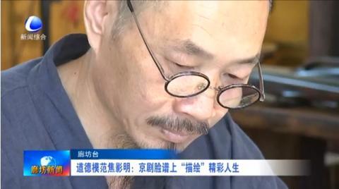 """道德模范焦影明:京剧脸谱上""""描绘""""精彩人生"""