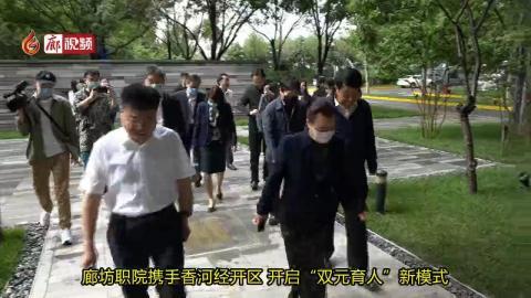 """廊坊职院携手香河经开区开启""""双元育人""""新模式"""