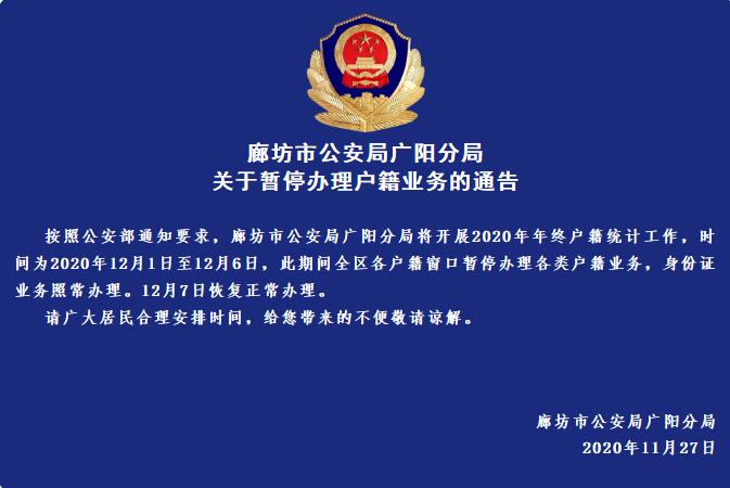 12月1日起廊坊全市暂停办理各类户籍业务