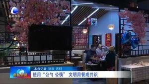 """使用""""公勺 公筷"""" 文明用餐成共识"""