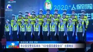 """市公安交警支队举办""""122全国交通安全日""""主题晚会"""