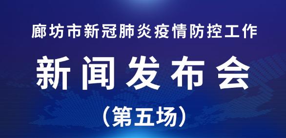 直播回放:廊坊市新冠肺炎疫情防控工作新闻发布会(第五场)