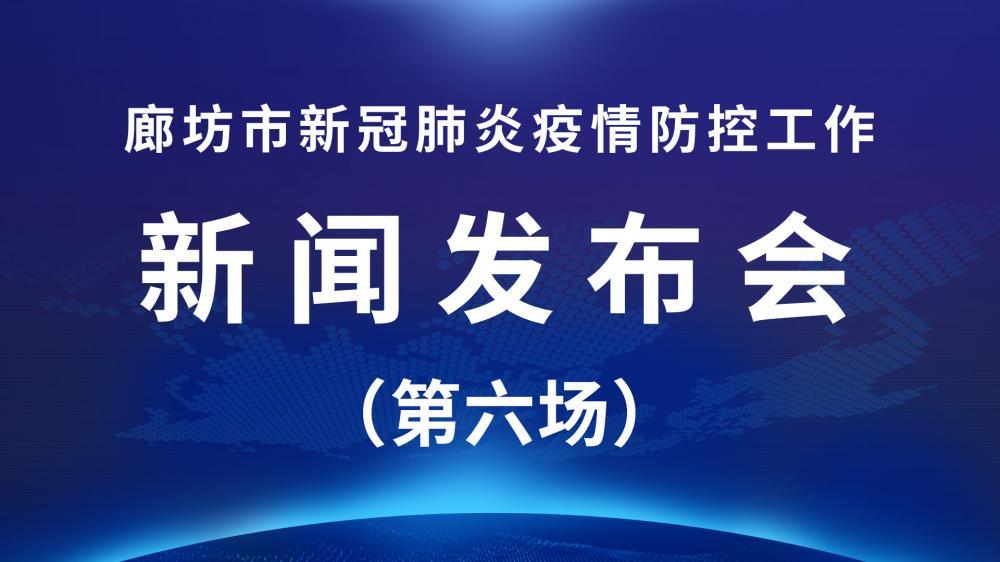 直播回放:廊坊市新冠肺炎疫情防控工作新闻发布会(第六场)