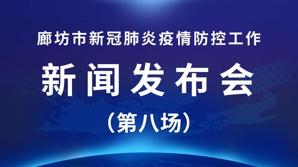 直播回放:廊坊市新冠肺炎疫情防控工作新闻发布会(第八场)