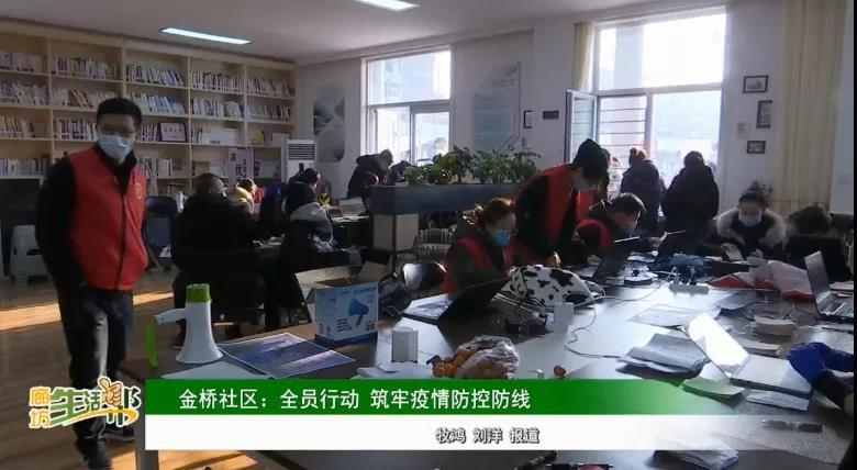 金桥社区:全员行动 筑牢疫情防控防线