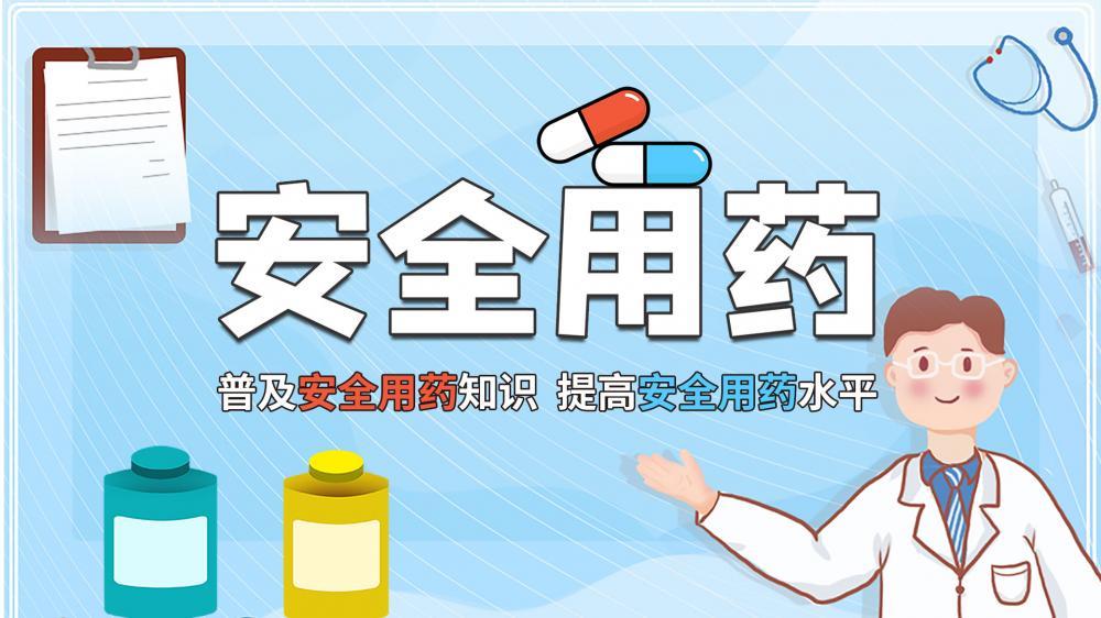 安全用药知识宣传