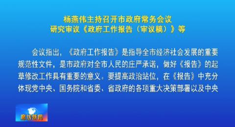 杨燕伟主持召开市政府常务会议 研究审议《政府工作报告(审议稿)》等