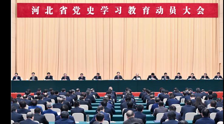 河北省党史学习教育动员大会在石家庄召开