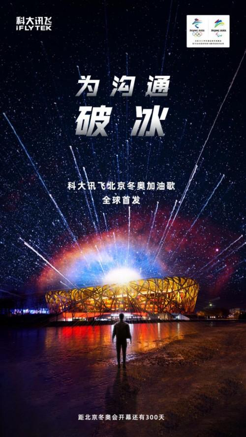 让沟通无障碍,科大讯飞潮酷单曲助力北京2022年冬奥会为沟通破冰