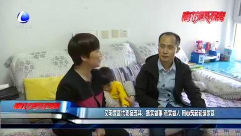 文明家庭代表杨茂林:踏实做事 老实做人 用心筑起和谐家庭