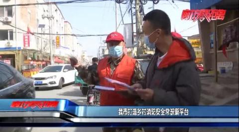廊坊市打造乡村消防安全常识新平台