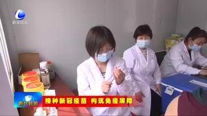 永清县持续推进新冠疫苗全民免费接种工作