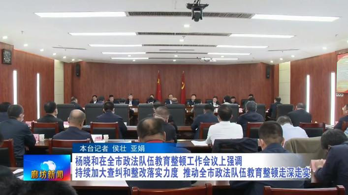 全市政法队伍教育整顿工作会议召开