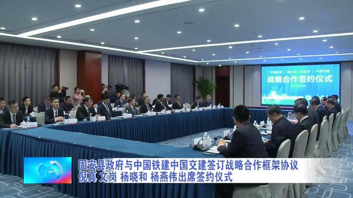 固安县政府与中国铁建中国交建签订战略合作框架协议 倪真 文岗 杨晓和 杨燕伟出席签约仪式