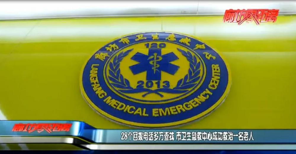 28个回拨电话多方查找 市卫生急救中心成功救治一患病老人