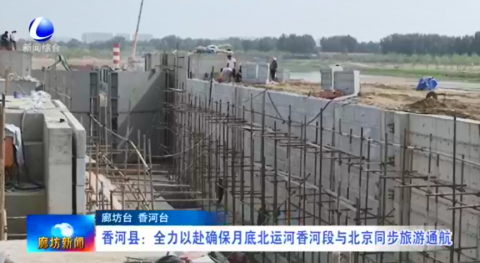 香河县:全力以赴确保月底北运河香河段与北京同步旅游通航
