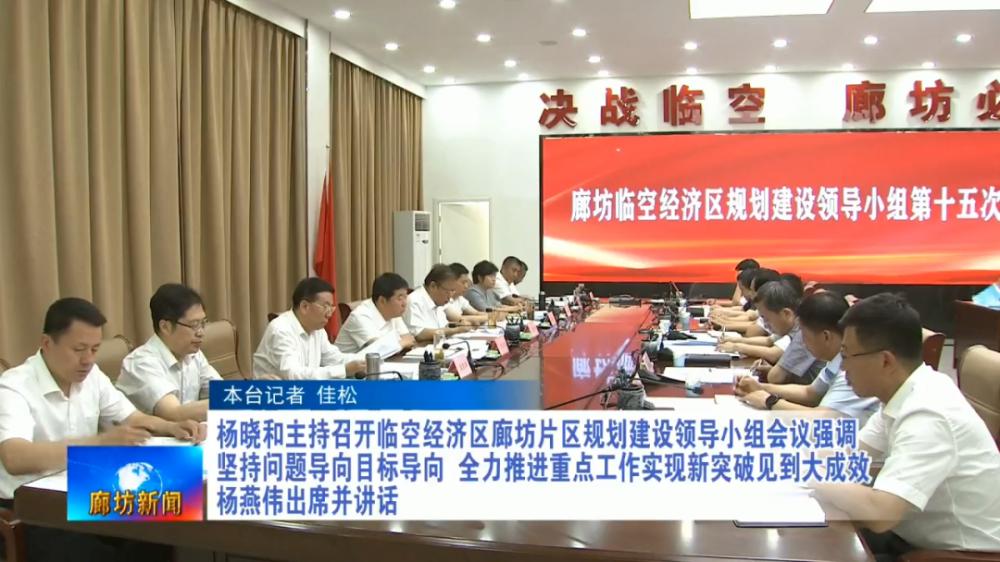 杨晓和主持召开临空经济区廊坊片区规划建设领导小组会议