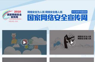 2016年国家网络安全宣传周
