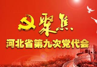 聚焦河北省第九次党代会