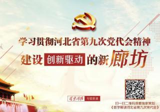 学习贯彻河北省第九次党代会