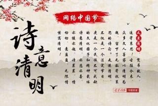 清明节——网络中国节
