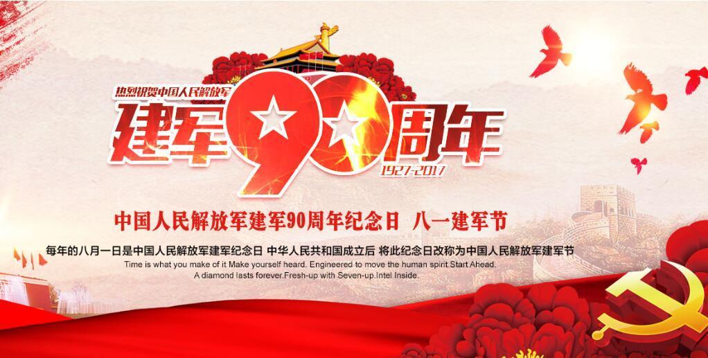 纪念中国人民解放军建军90周年