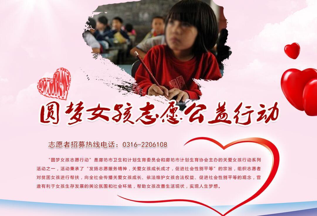 圆梦女孩志愿公益行动