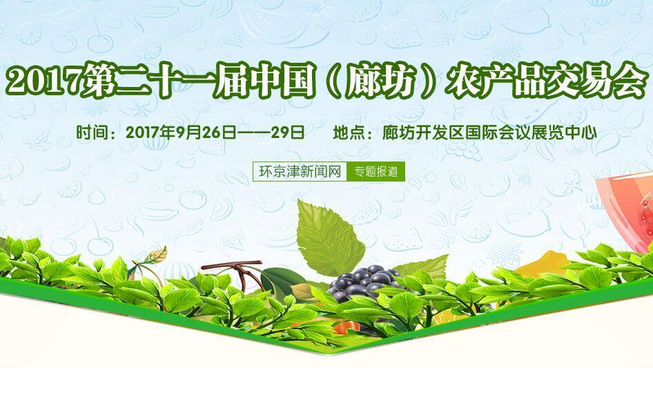 2017第二十一届中国(廊坊)农产品交易会
