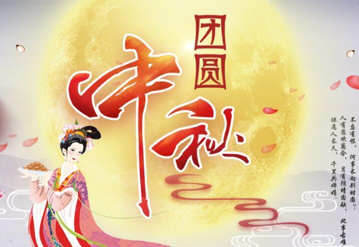 网络中国节——中秋节