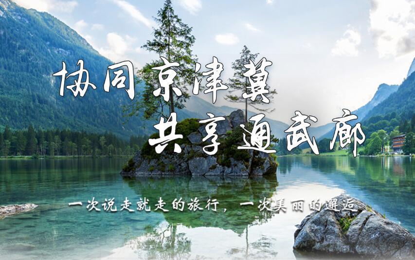 协同京津冀 共享通武廊-旅游资源-武清