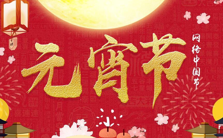 网络中国节-元宵节