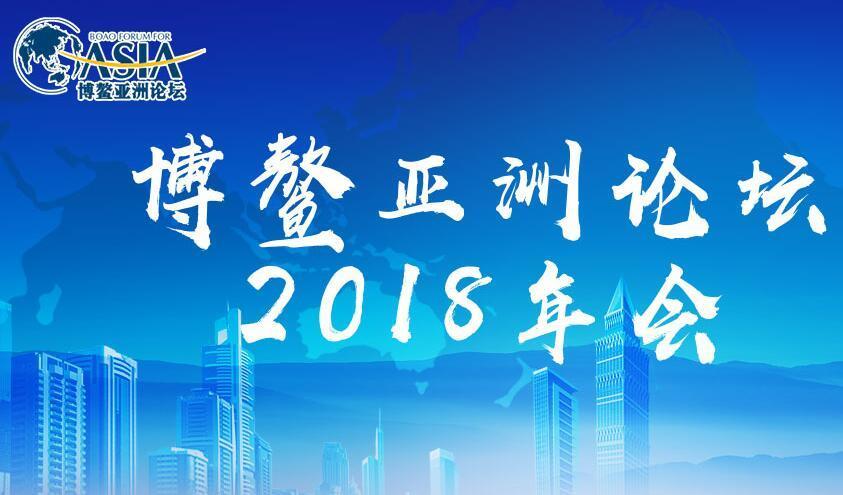 博鳌亚洲论坛2018年会