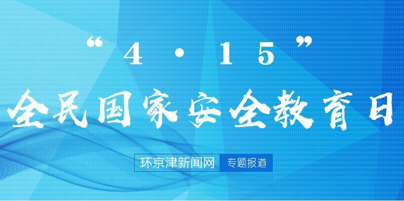 """""""4·15""""全民国家安全教育日"""