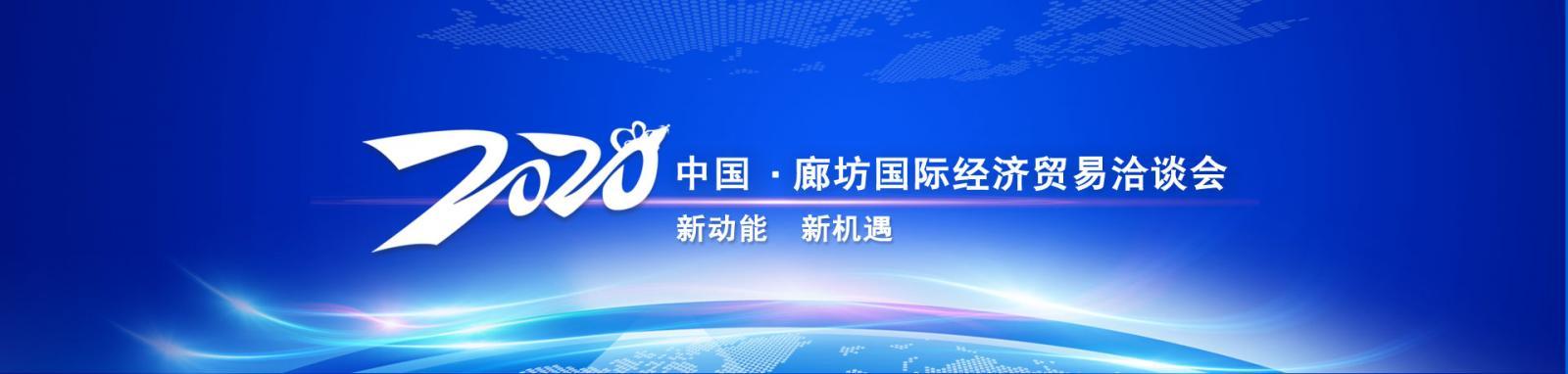 2020中国·廊坊国际经济贸易洽谈会