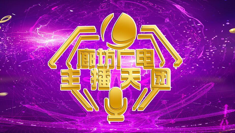 廊坊广电主播天团