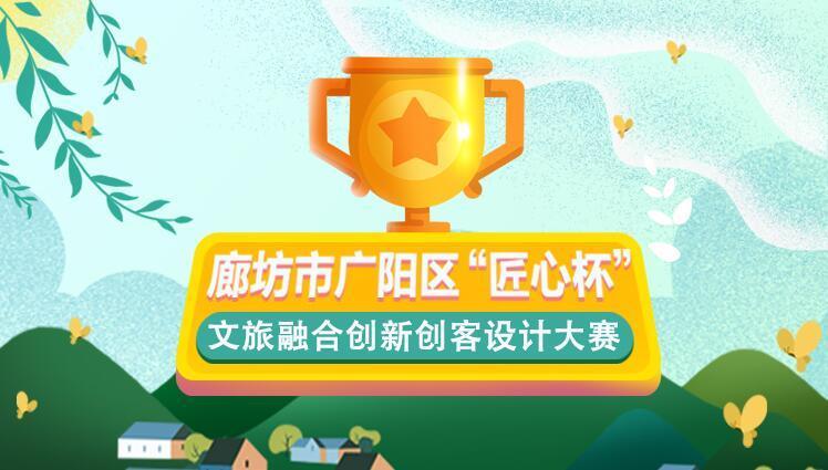 """廊坊市广阳区""""匠心杯""""文旅融合创新创客设计大赛"""