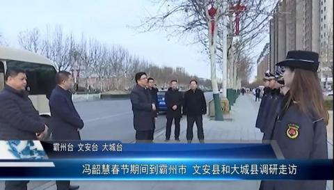冯韶慧到霸州市、文安县和大城县调研走访